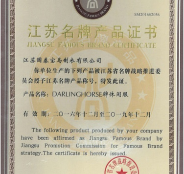 Certificate of famous brand products in Jiangsu